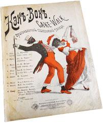 Креолка, оригинальный американский кекуок, ноты для фортепиано