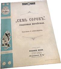 Семь сорок, свадебная еврейская, ноты для фортепиано