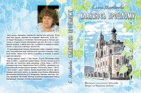 Рисунок архитектурной достопримечательности на обложке краеведческого издания