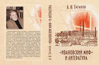 Фабричные силуэты Иванова