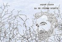 Графический портрет автора на акварельном фоне