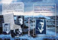 Фотографии и автографы А. Лебедева вписаны в пастельный пейзаж, дополненный текстурой