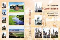 На обложке размещены иллюстративные материалы издания