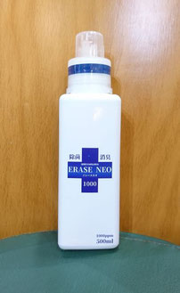 次亜塩素酸水 イレースネオ