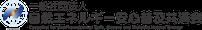 PVJapan2016太陽光発電に関する総合イベント