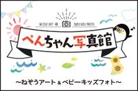 ぺんちゃん写真館 募集フォーム