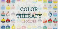 カラーセラピーの色の意味と色彩象徴