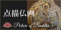 色と仏画の教室・品川