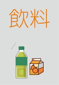 飲料・茶・ジュース・ヤクルト