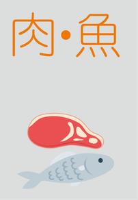 肉・魚・精肉・水産・畜産