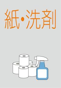 洗剤・トイレットペーパー・ティッシュペーパー