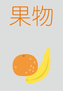 果物・フルーツ