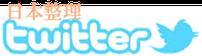 日本整理|ツイッター|遺品整理|片付け|不用品回収|埼玉|茨城|群馬|栃木|東京