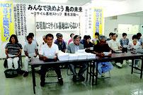 陸上自衛隊配備に反対する署名が1万1千人余に達したと発表する「石垣島に軍事基地をつくらせない市民連絡会」=1日