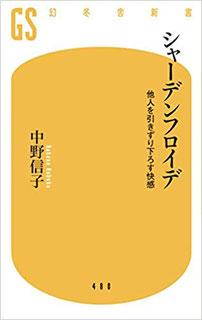 【中野 信子】「シャーデンフロイデ 他人を引きずり下ろす快感」
