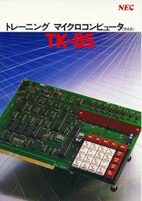 TK-85カタログ表紙(日本電気、1980年5月版)