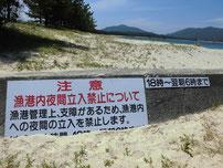 涌田漁港 立入禁止看板の写真