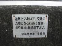 厚東川 左岸釣り禁止の看板