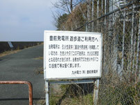 豊前発電所周辺 看板の写真