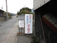 竹ノ子島 立入禁止看板の写真