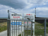 椎田漁港 潮干狩り看板 の写真
