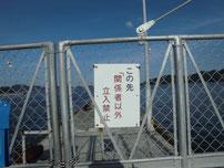 仙崎漁港 センザキッチン側波止立入禁止 の写真