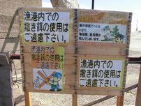 宇賀漁港 漁港内撒き餌禁止の看板の写真
