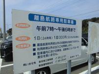 萩商港 駐車場 の写真