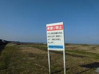 八津田漁港 看板の写真2