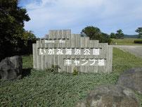 いがみ海浜公園オートキャンプ場 写真
