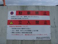 柄杓田漁港 立入禁止看板の写真