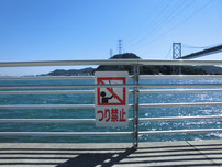 関門橋下 釣り禁止の看板の写真