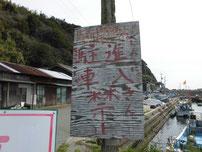矢玉漁港 駐車禁止の看板の写真