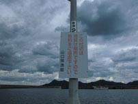 湊漁港 立入禁止看板の写真