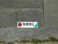 宇島港 駐車禁止箇所 の写真