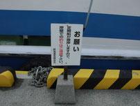 萩商港 釣り禁止場所の写真