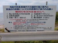 角島 釣り禁止の看板の写真