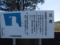 大井漁港 看板の写真