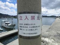 安岡漁港 外波止・内側の桟橋 立入禁止の写真