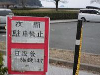 向島運動公園 駐車場 看板の写真