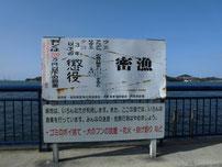 大里海岸緑地 看板の写真