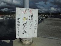 小串漁港 港内釣り禁止の看板の写真