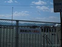 蓑島漁港 立入禁止箇所 の写真