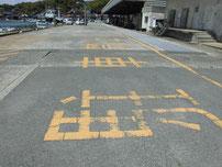 越ケ浜漁港 駐車禁止箇所の写真