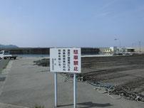 三見漁港 駐車禁止看板の写真