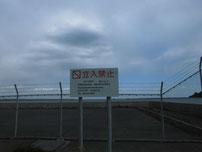 九電裏10号岸壁 立入禁止箇所 の写真