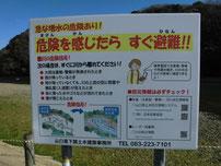 木屋川 増水注意野看板の写真