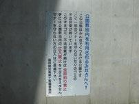 北九州空港連絡橋下 看板の写真
