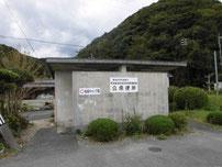 野波瀬漁港 トイレの写真