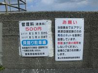 椎田干拓地海岸 潮干狩り看板の写真